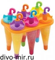 Формa для фруктового льда и мороженого Зонтики