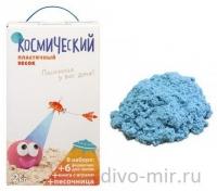 Космический песок 2 кг. Песочница+Формочки Голубой (коробка)