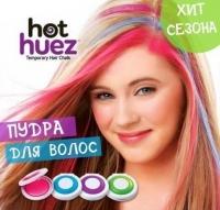 Мелки для волос Хут Хоз 4 цвета