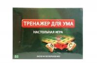 """Настольная игра """"Тренажер для ума"""""""