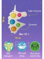 """Антистресс-игрушки симпл димпл """"Единорог"""""""