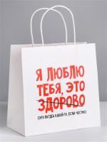 Пакет подарочный «Я люблю тебя»