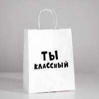 Пакет подарочный «Ты классный»