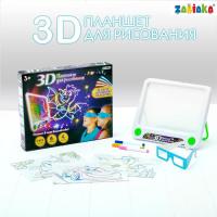 """3D-планшет для рисования """"Магические рисунки"""", световые эффекты"""
